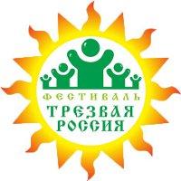 Фестиваль «Трезвая Россия»