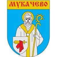 День святого Мартина в Мукачево