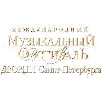 Международный музыкальный фестиваль «Дворцы Санкт-Петербурга»