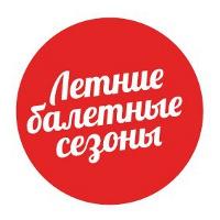«Летние балетные сезоны» в Москве