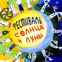 Фестиваль «Праздник Солнца»