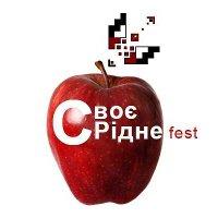 Культурный фестиваль «СвоєРідне-fest»