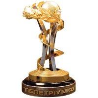 Церемония вручения премии «Телетріумф»