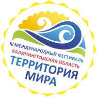 Международный фестиваль культуры народов мира «Территория мира»
