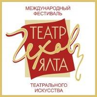 Международный фестиваль театрального искусства «Театр. Чехов. Ялта»