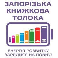 Международный фестиваль «Запорізька книжкова толока»
