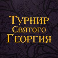 Турнир «Святого Георгия»