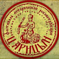 Фестиваль исторической реконструкции «Царицын»