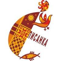 Всеукраинский фольклорный фестиваль «Писанка» в Коломые