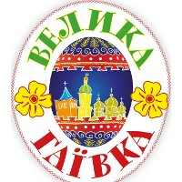 Фестиваль «Велика Гаївка» в Дрогобыче
