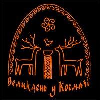 Этнофестиваль «Великдень у Космачі»