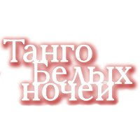 Фестиваль «Танго белых ночей»