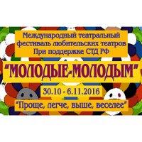 Фестиваль любительских театров «Молодые — молодым»