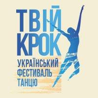 Украинский фестиваль танца «ТВІЙ КРОК»