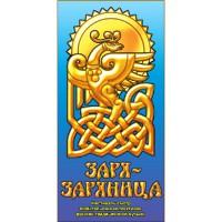 Фестиваль-смотр любительских коллективов русской традиционной музыки «Заря-Заряница»
