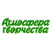 Международная выставка-продажа товаров для рукоделия и хобби «Атмосфера творчества»
