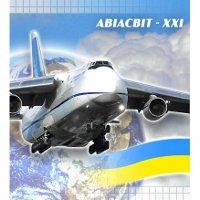 Международный авиакосмический салон «Авиасвит-XXI»