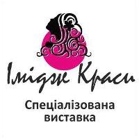 Специализированная выставка «Имидж красоты» во Львове