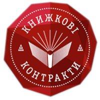 Киевская международная книжная выставка «Книжные контракты»