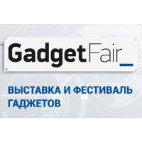 Международная выставка и фестиваль гаджетов Gadget Fair