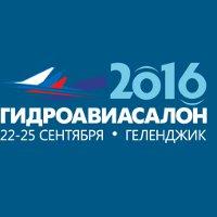 Международная выставка и научная конференция по гидроавиации «Гидроавиасалон»