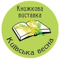 Книжная выставка «Киевская весна»