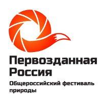 Общероссийский фестиваль природы «Первозданная Россия»