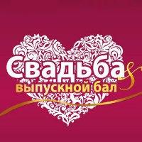 Международная выставка «СВАДЬБА & Выпускной Бал»