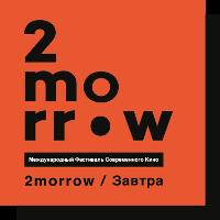 Международный фестиваль современного кино «2morrow/Завтра»