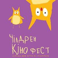 Фестиваль кино для детей и подростков «Чілдрен Кінофест» в Киеве