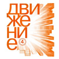 Национальный кинофестиваль дебютов «Движение»