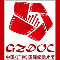 Международный фестиваль документального кино в Гуанчжоу