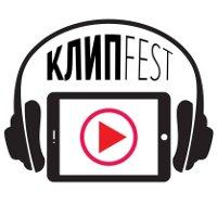 Фестиваль-конкурс музыкальных клипов «КлипFest»