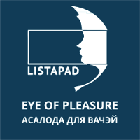 Минский международный кинофестиваль «Лістапад»