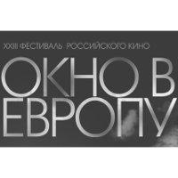 Кинофестиваль «Окно в Европу»