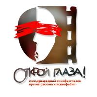 Международный кинофестиваль против расизма и ксенофобии «Открой глаза!»