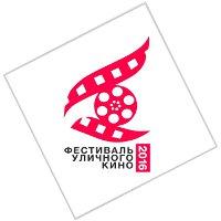 Международный фестиваль уличного кино в России