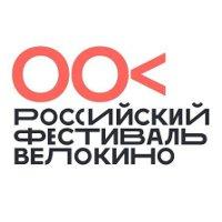 Фестиваль фильмов о велосипедах ВЕЛОКИНО