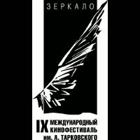 Международный кинофестиваль «Зеркало» имени Андрея Тарковского