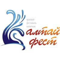 Краевой фестиваль напитков «Алтайфест»