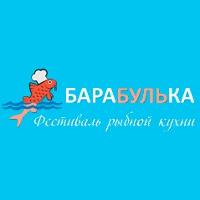 Фестиваль рыбной кухни «Барабулька»