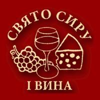 Свято Сиру і Вина — Фестиваль сыра и вина во Львове