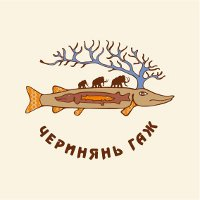 Фестиваль рыбного пирога «Черинянь гаж»