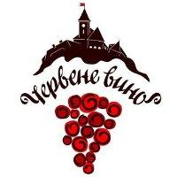 Фестиваль молодого вина «Червене вино»