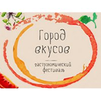 Фестиваль «Город вкусов»