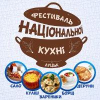 Фестиваль национальной кухни в Луцке