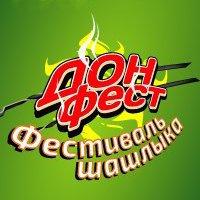 Фестиваль шашлыка «ДонФест»