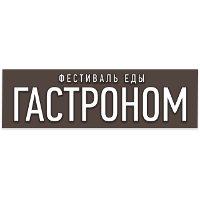 Фестиваль еды «Гастроном» в Екатеринбурге