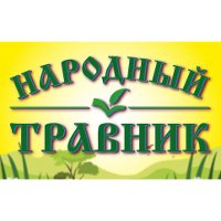 Фестиваль «Народный травник»