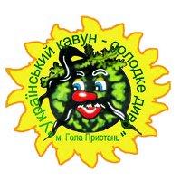 Гастрономический фестиваль «Украинский арбуз — сладкое чудо»